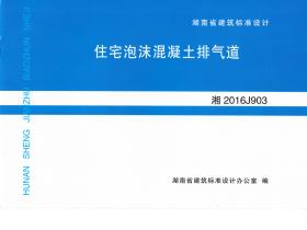 湘2016J903图集:住宅泡沫混凝土排气道免费下载