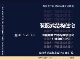 湘2015G101-6图集:17层混凝土结构城镇住宅(54m)免费下载(高清PDF版)