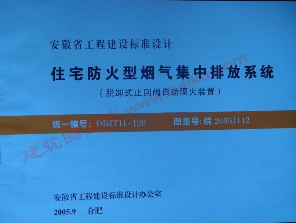 安徽图集系列之:皖2005J112 住宅防火型烟气集中排放系统