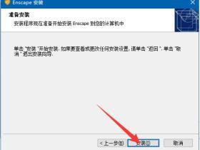 渲染插件Enscape 3.0 汉化直装版(含安装教程) 兼容SU2021
