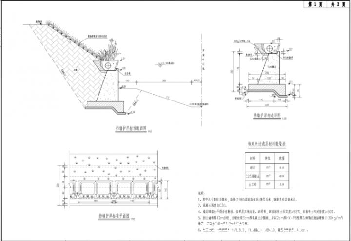 长三角地区河道整治工程施工图设计2020-挡土护岸构造图