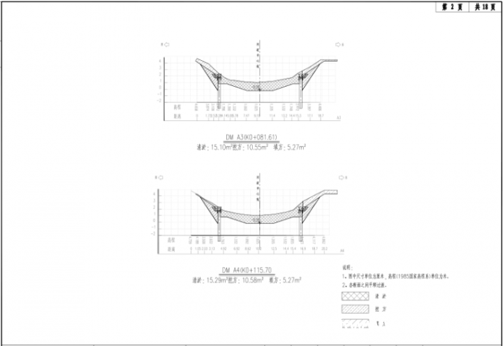 长三角地区河道整治工程施工图设计2020-疏浚断面图